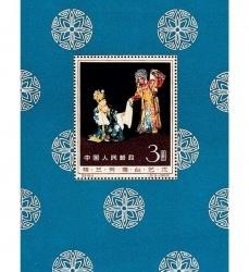 梅兰芳小型张邮票回收