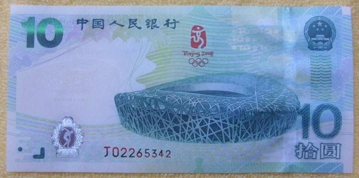 无证书连体钞回收