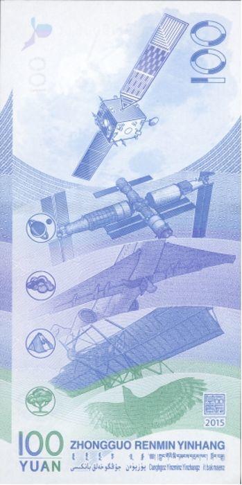 航天钞发行公告信息